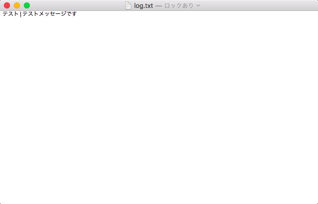 フォームから送信されたデータがログファイルに書き込まれる