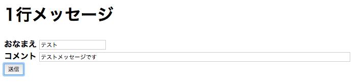 HTMLフォームから送信するテキストデータ