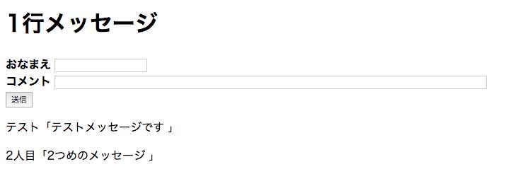 ログファイルに書き込んだデータを読み込んでページに表示した例