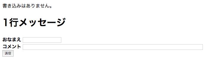 ログファイルがない場合の画面