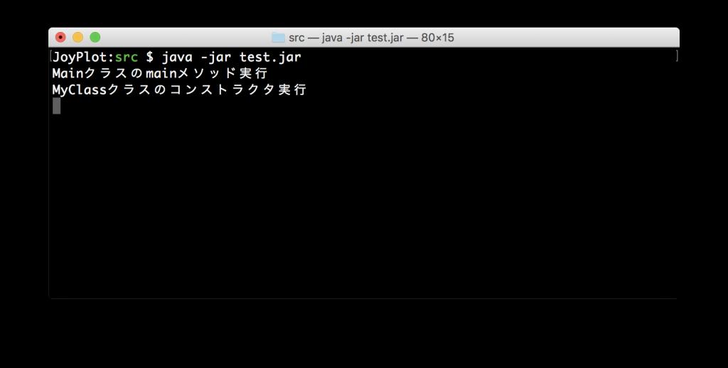 コマンドからJavaアプリを実行した場合のコンソールのメッセージ