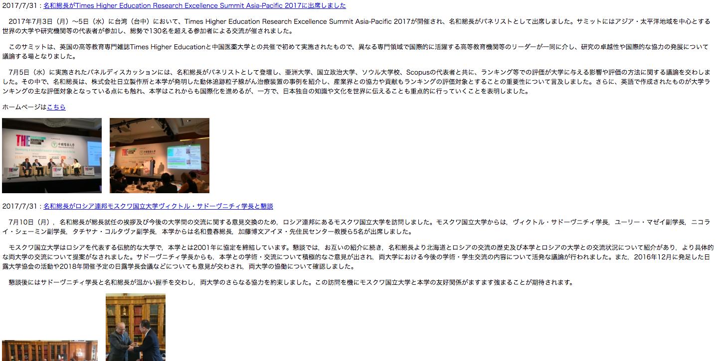 プレスリリースのRSSを取得してコンテンツを含めて表示した例