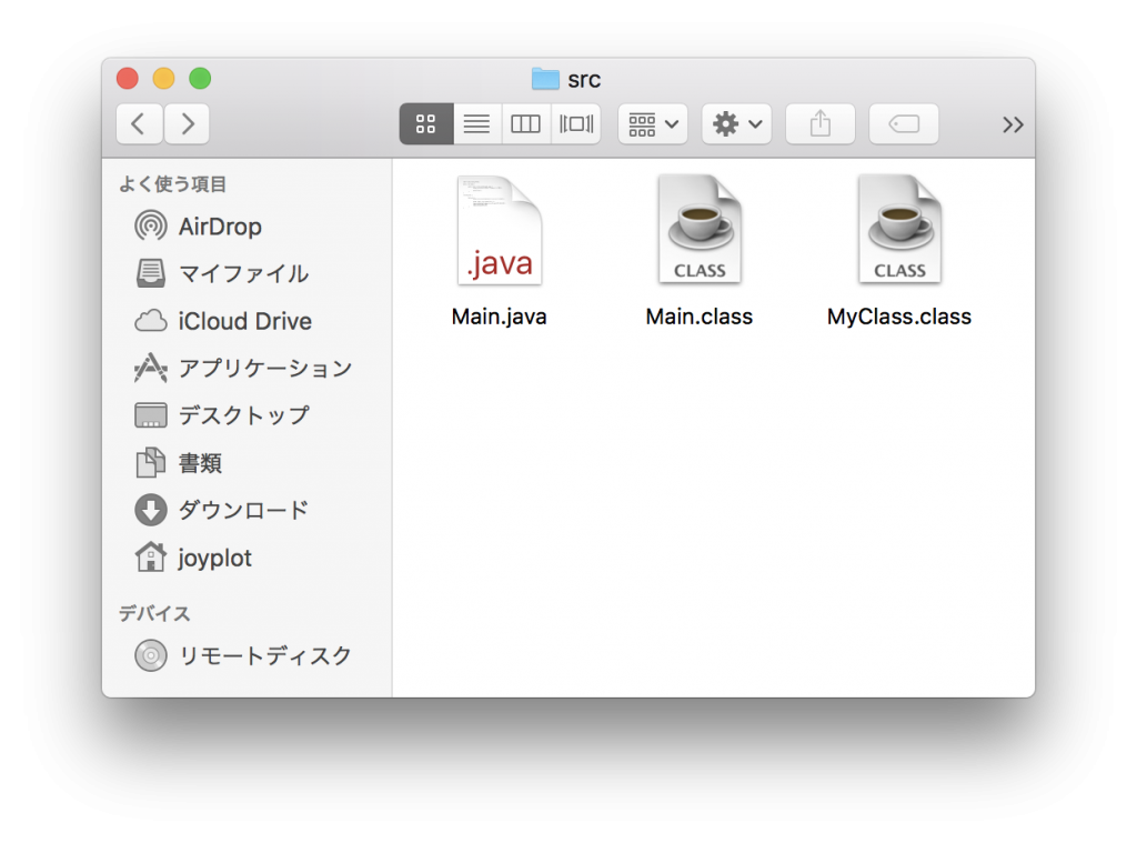 ソースコードのコンパイルによってできたclassファイル