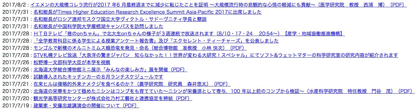 奈良先端科学技術大学院大学のプレスリリースのAtomをPHPで取得した例
