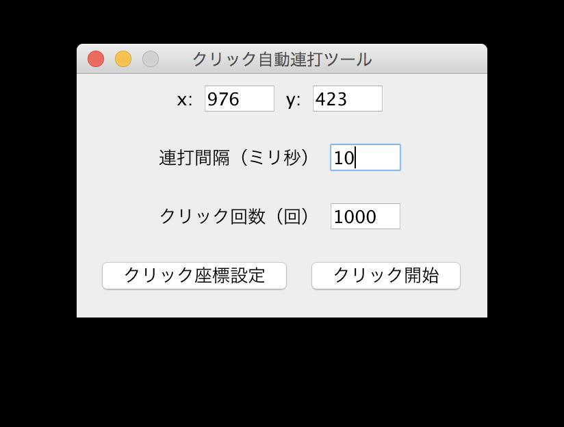 macOSで起動したクリック自動連打ツールの画面