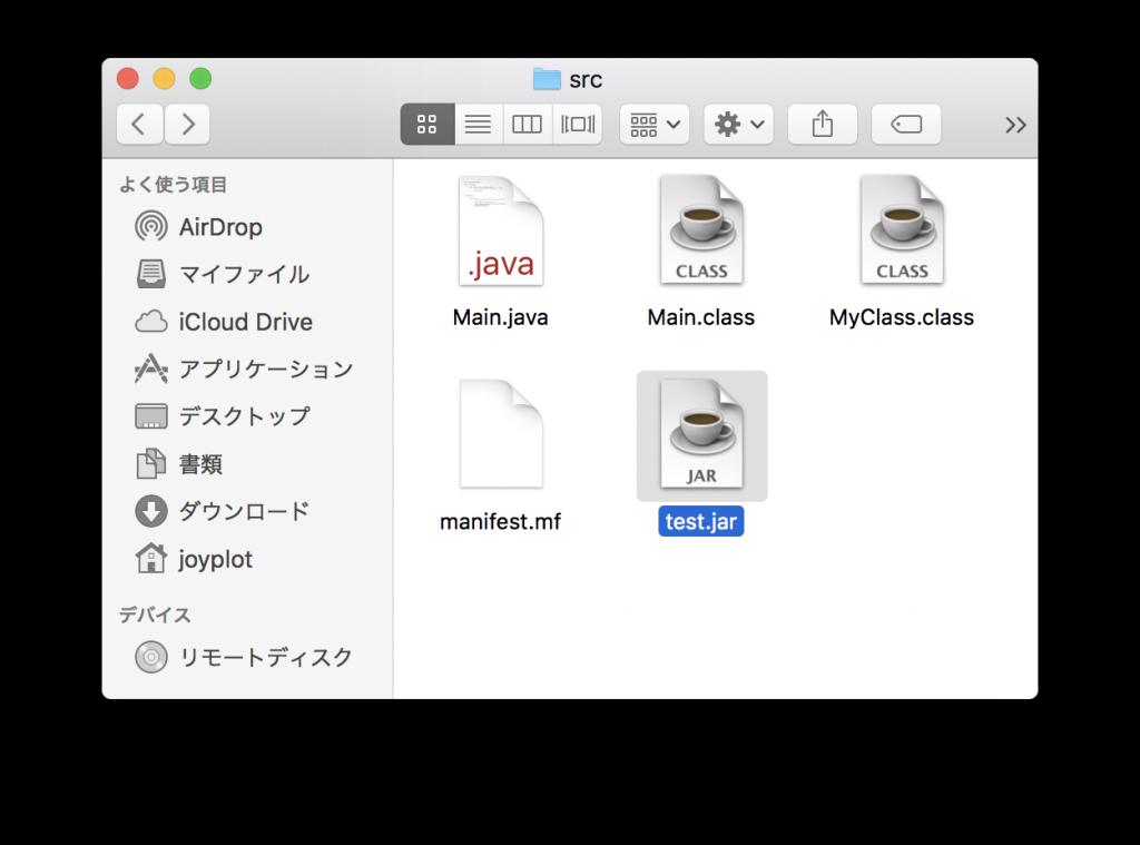 jarコマンドによってできた実行形式のJavaアプリケーション