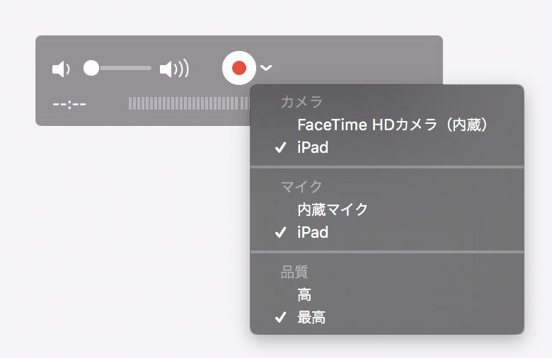 iPadを接続した場合の録画対象項目