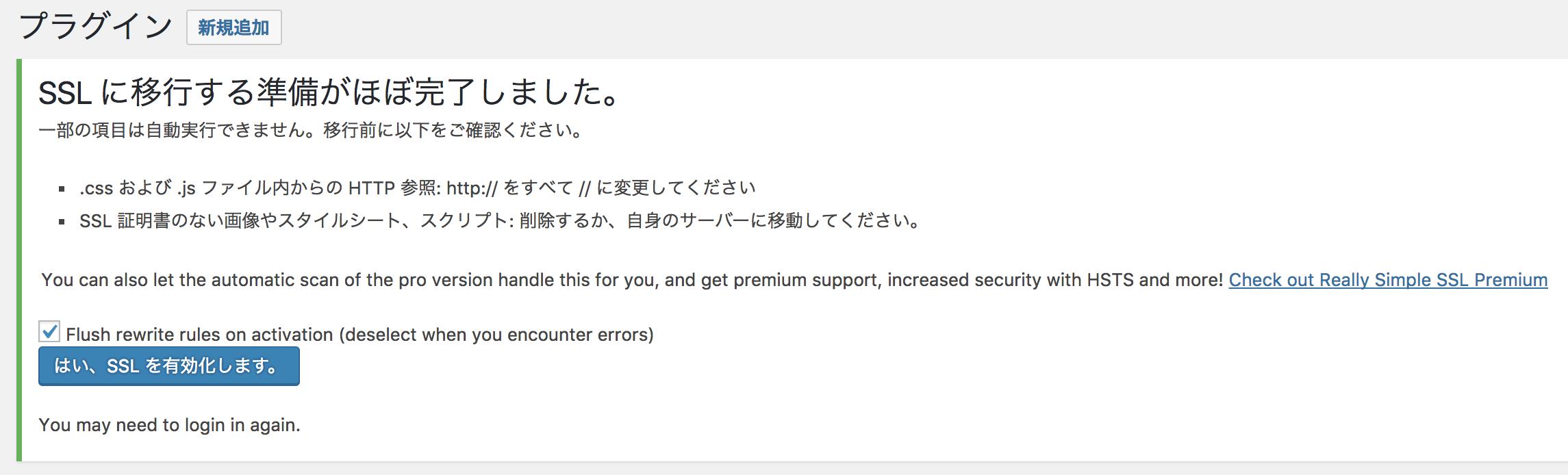 「Really Simple SSL」の適用画面