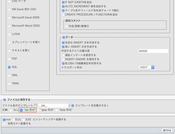 phpMyAdminからデータベースのデータをzipで圧縮してダウンロード