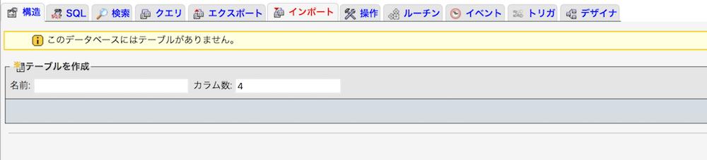 phpMyAdminでデータベースへデータをインポート
