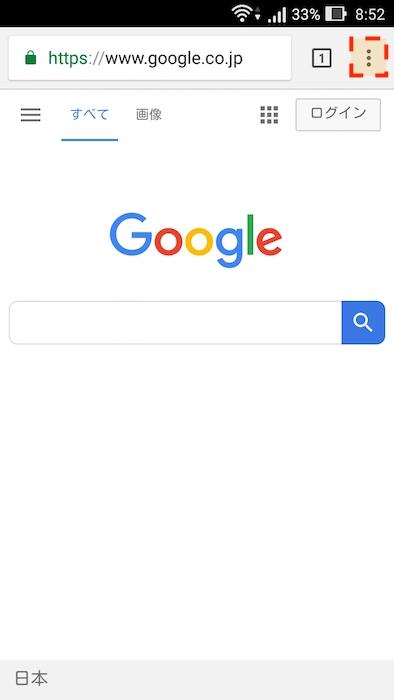 AndroidのChromeアプリのメニューボタン