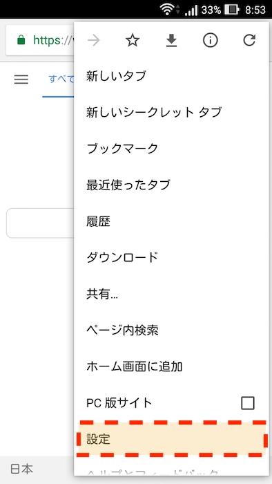 AndroidのChromeアプリの設定を開くメニュー項目