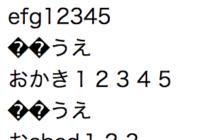 全角半角テキストにsubstrおよびmb_substrを使用した結果