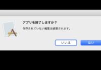 Swiftでウィンドウを閉じる際に表示されるダイアログを作成