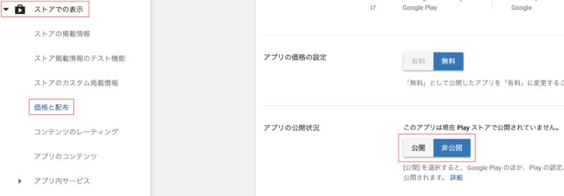 GooglePlayでアプリを非公開にするための項目