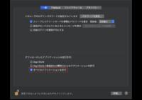 macの環境設定(すべてのアプリケーションの実行許可)