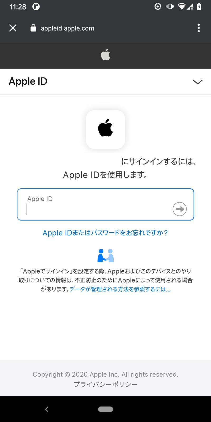 AndroidでSignInWithAppleを行うためのブラウザ