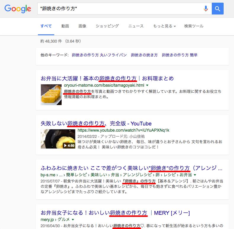 検索エンジンで完全一致検索を行う例