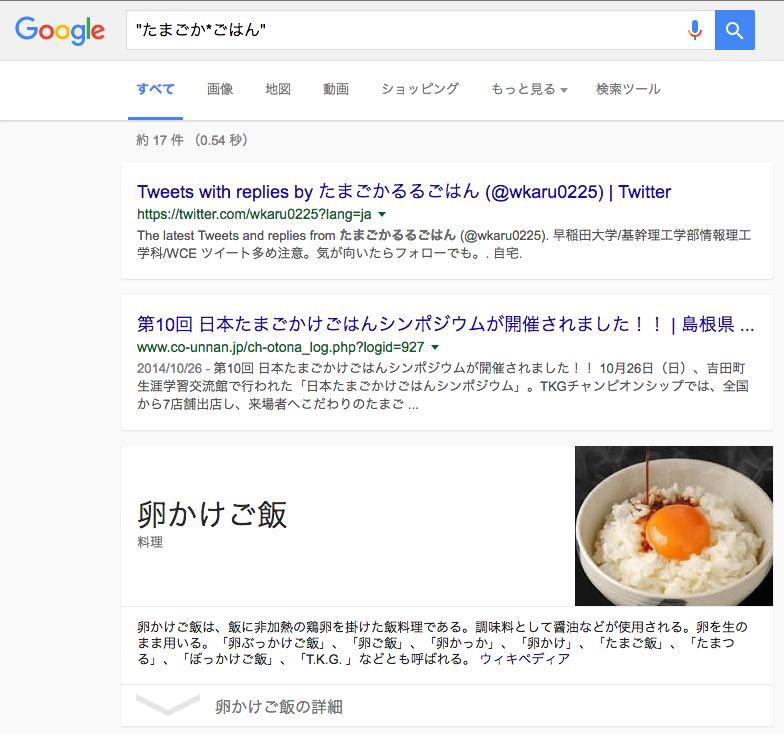検索エンジンでわからない文字がある場合の検索方法