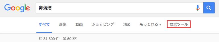 Googleの検索ツールの活用方法