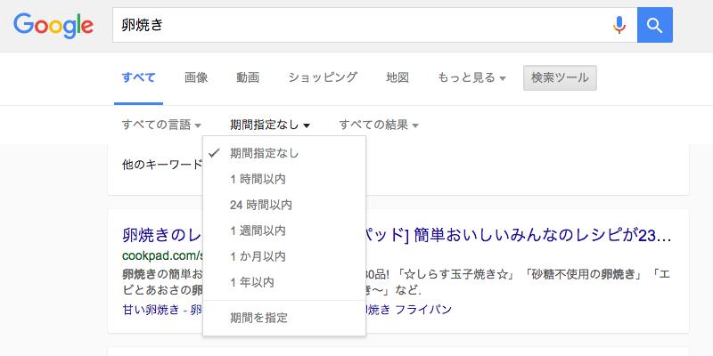 検索するWebサイトの更新日時を指定する