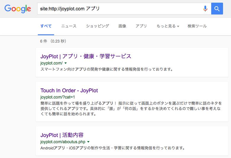 特定のサイト内のページのみを検索する方法