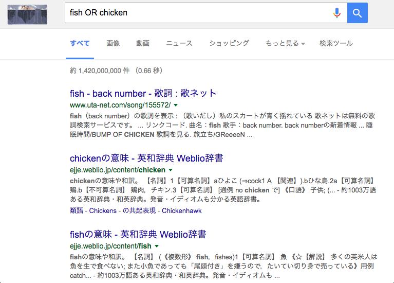 複数のキーワードをorで検索する方法