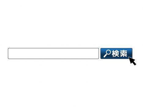 インターネットの検索エンジン