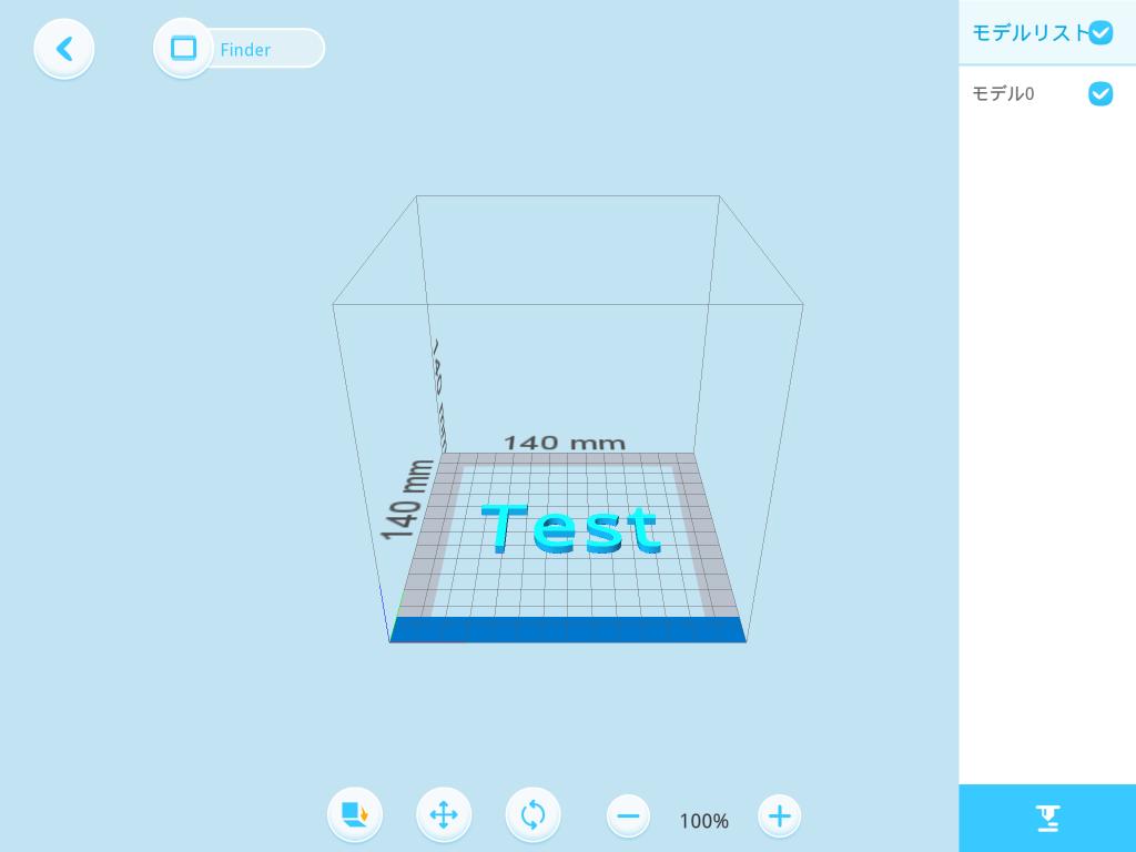 3Dプリンター用アプリ Happy 3D でデザインした3D