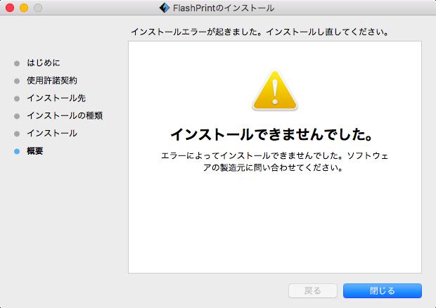 Mac版FlashPrint最新版のインストールエラー
