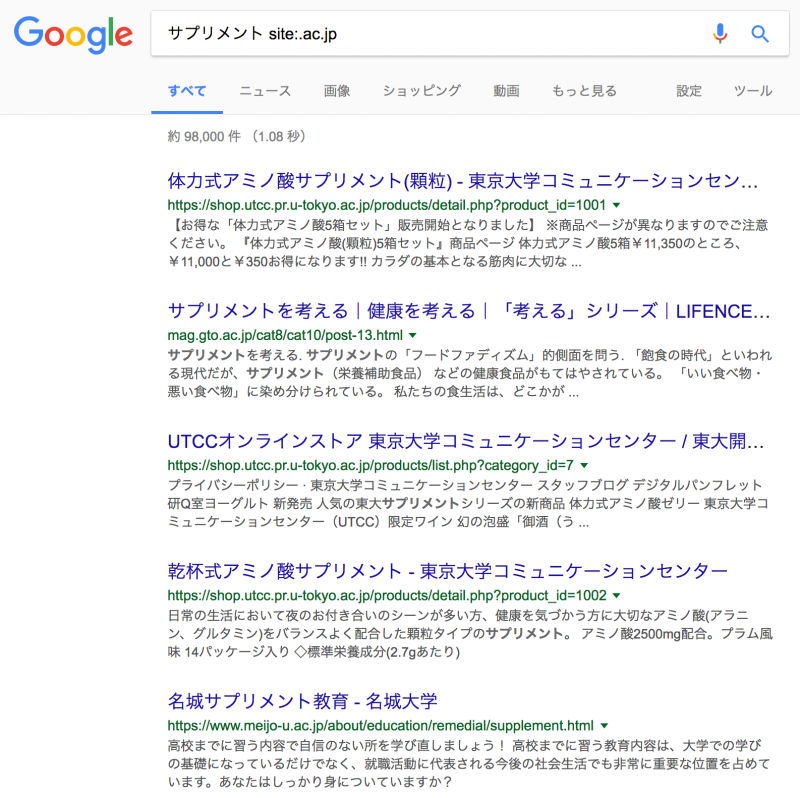 大学などの学術機関のサイトのみをGoogleで検索した例