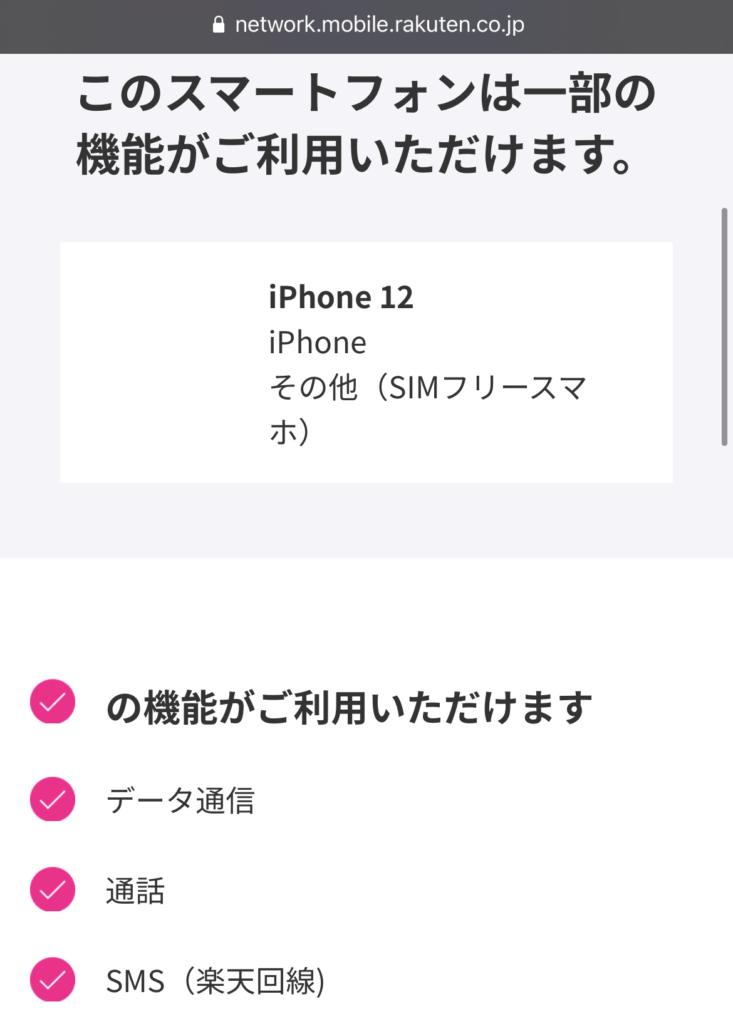 iPhoneで使用できる楽天モバイルの機能