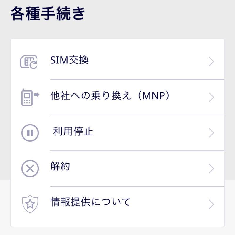 楽天モバイルにおけるSIMの再発行